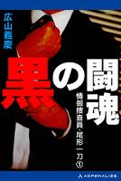 情報捜査員・尾形一刀1 黒の闘魂