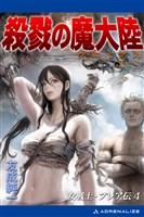 女戦士・フレア伝4 殺戮の魔大陸(ブニイプス)