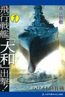 飛行戦艦「大和」出撃! 1