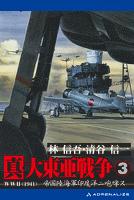 真・大東亜戦争 3