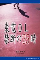 東電OL禁断の25時