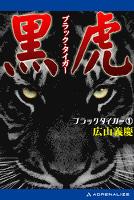 ブラック・タイガー1 黒虎(ブラック・タイガー)