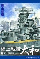 陸上戦艦大和 2