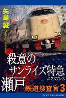 鉄道捜査官3 殺意のサンライズ特急瀬戸