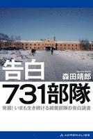 告白 731部隊