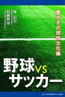 野球型 VS サッカー型 豊かさの球技文化論