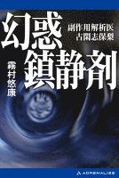 幻惑鎮静剤 副作用解析医 古閑志保梨