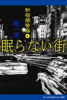 新宿闇警察 眠らない街