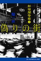 新宿闇警察 偽りの街