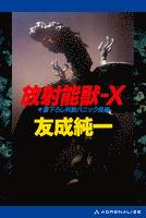 放射能獣-X