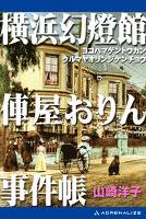 横浜幻燈館 俥屋おりん事件帳