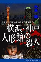 元人気アイドル・紅林真紀の事件簿3 横浜・神戸 人形館の殺人
