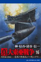 真・大東亜戦争 16