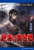 女戦士・フレア伝2 絶海の黄金郷(エルドラド)