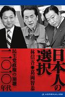 日本人の選択 二〇一〇年代