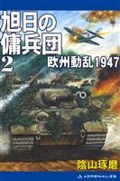 旭日の傭兵団(2) 欧州動乱1947