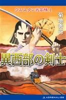 異西部の剣士-ウエスタン武芸帳1