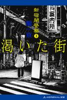 新宿闇警察 渇いた街
