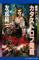 魔界ハンター3 カタストロフ降臨