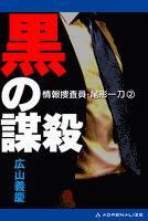 情報捜査員・尾形一刀2 黒の謀殺