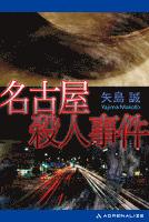 名古屋殺人事件