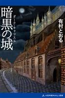 暗黒の城(ダーク・キャッスル)