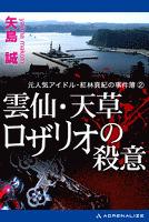 元人気アイドル・紅林真紀の事件簿2 雲仙・天草 ロザリオの殺意