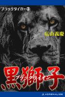 ブラック・タイガー3 黒獅子(ブラック・ライオン)