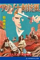 アリゾナ剣銃風-ウエスタン武芸帳2