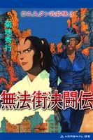 無法街決闘伝-ウエスタン武芸帳3