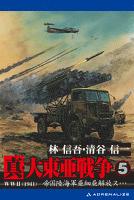 真・大東亜戦争 5