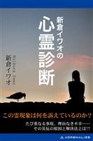 新倉イワオの心霊診断