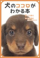 犬のココロがわかる本