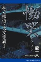 私立探偵・大文字満3 慟哭(どうこく)