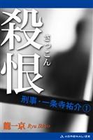 刑事・一条寺祐介 殺恨(さっこん)