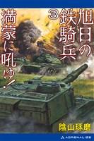 旭日の鉄騎兵(3) 満蒙に吼ゆ!