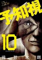 予知視 10