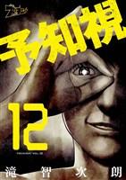 予知視 12