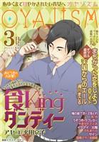 月刊オヤジズム 2013年3月号