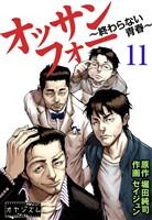 オッサンフォー ~終わらない青春~ 11
