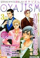 月刊オヤジズム 2012年3月号