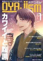 月刊オヤジズム2015年 Vol.1