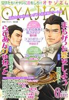 月刊オヤジズム 2012年6月号