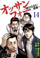 オッサンフォー ~終わらない青春~ 14