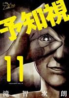 予知視 11
