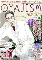 月刊オヤジズム2014年 Vol.10