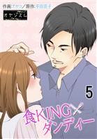 食KINGダンディー 5