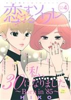 恋するソワレ 7