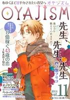 月刊オヤジズム2014年 Vol.11