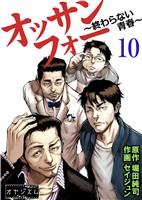 オッサンフォー ~終わらない青春~ 10